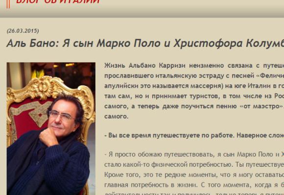 Аль Бано: Я сын Марко Поло и Христофора Колумба и путешестовать для меня — счастье (italiaunica.com)