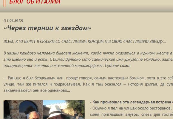 Через тернии к звездам (italiaunica.com)