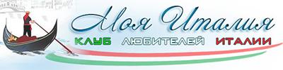 моя италия клуб любителей италии