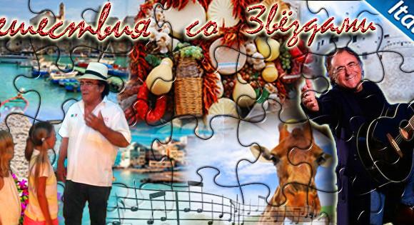 Уникальный тур к маэстро Альбано Карризи. Вокал, туризм и море
