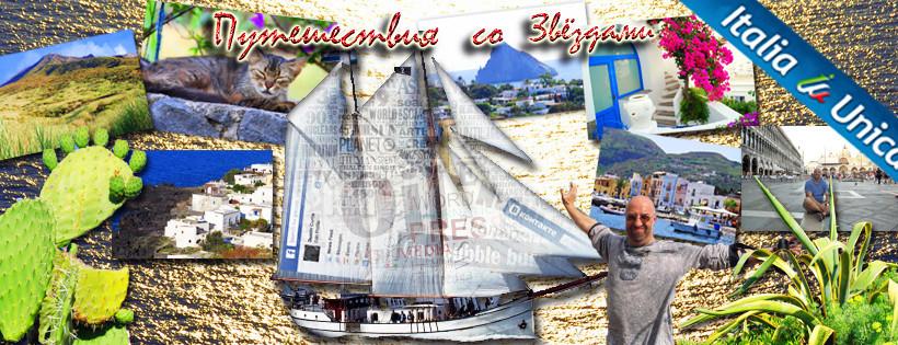 Круиз по Эолийским островам с мастер-классами по тревел-журналистике от Игоря Тимофеева.