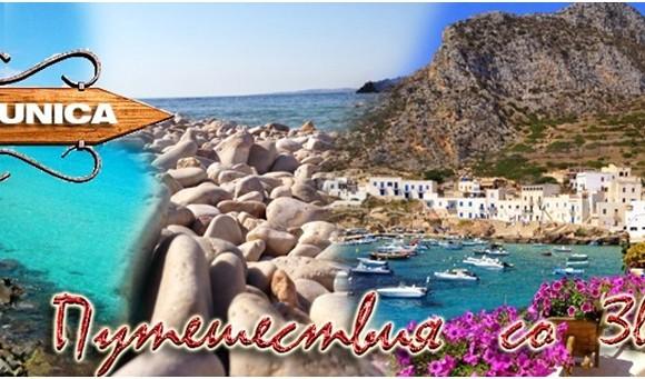 «Неизвестное Средиземноморье» — Круиз по Эгадским островам