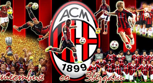 Детский спортивный тур для увлеченных футболом — Милан в черно красных тонах