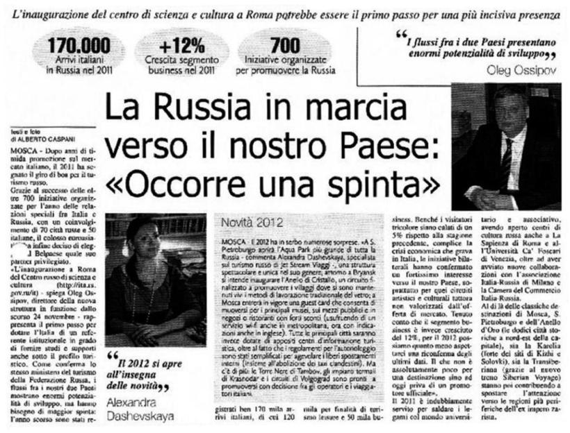 Посольство РФ в Италии