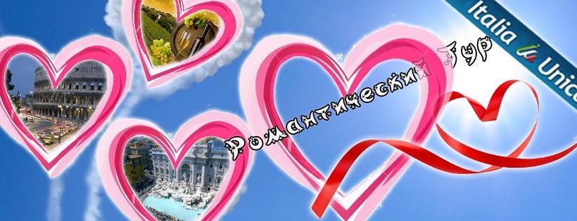 Романтический тур в Рим с Розой Сябитовой