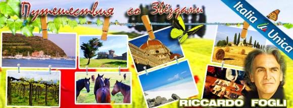 В гостях у Риккардо Фольи в еще незнакомой Тоскане: «История, ковбои, термы и музыка»