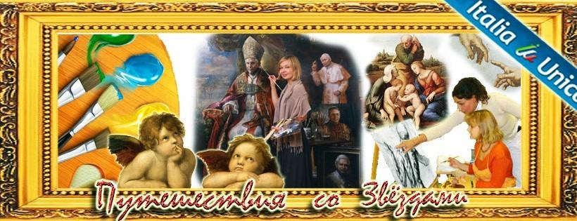 Рим-город вечного вдохновения 31 июля — 06 августа