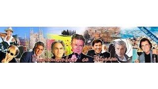 «Путешествия со звездами» программа от Italiaunica Events