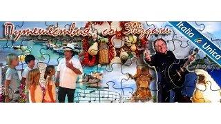 «Путешествия со звездами» — В гости к Альбано , туризм и музыка