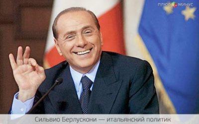 (11.09.2010) Берлускони победил… но победил ли?