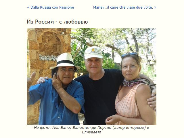 Из России – с любовью (ILCOFFANETTOMAGICO.IT)