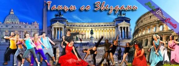 Тур в Рим «Танцы со звездами»