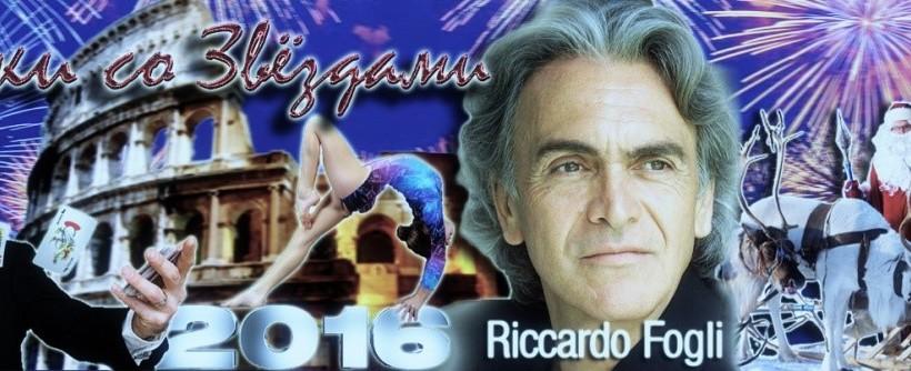 Русскоязычное Рождество в Риме «Под звездами и со звездами» 2016 с Риккардо Фольи