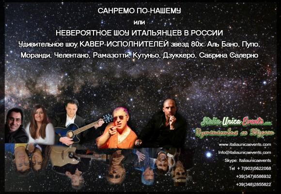 САНРЕМО, ШОУ КАВЕРОВ