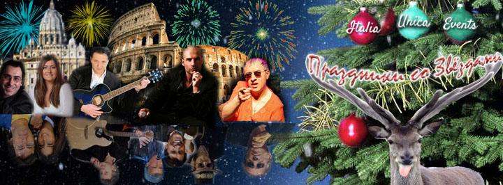 Празднование русского Рождества-2017 в Италии (Неаполь по-славянски)