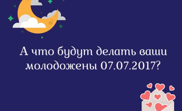 А что будут делать ваши молодожены 07.07.2017?