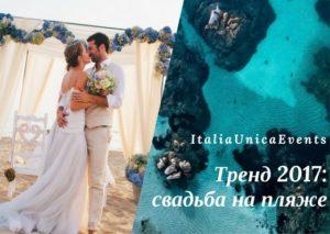 свадьба. свадьба на пляже. свадьба в италии. италия. туризм. italiaunicaevents.