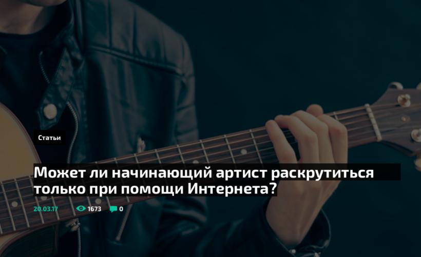 Мини-интервью в тематическом издании на тему «может ли начинающий артист раскрутиться только при помощи Интернета»? (Медиастанция)